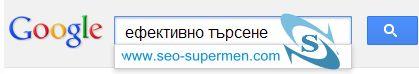 Google команди за ефективно търсене